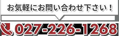 0272261268/8:00〜18:00土日祝も対応