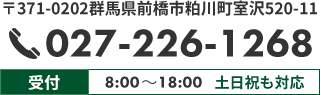 〒371-0202 群馬県前橋市粕川町室沢520-11|営業時間8:00〜18:00土日祝も対応