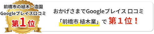 おかげさまでGoogleプレイス口コミ「前橋市 植木業」で第1位!