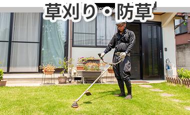 草刈り・防草